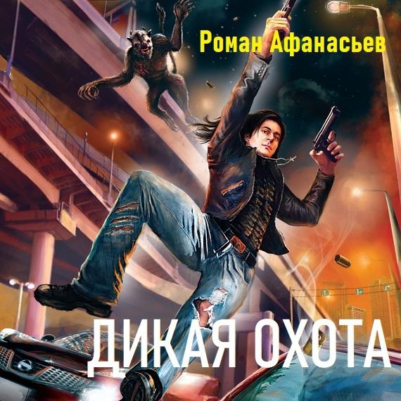 Купить книгу Дикая охота, автора Романа Афанасьева