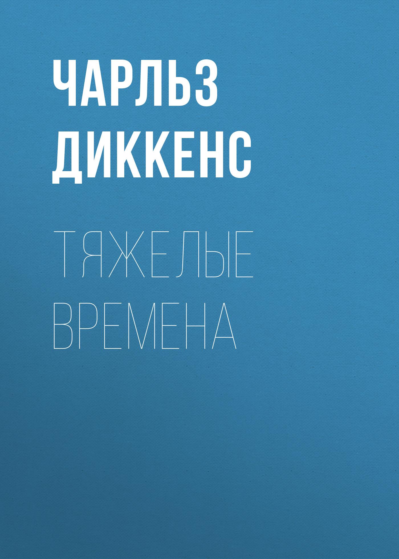 Купить книгу Тяжелые времена, автора Чарльза Диккенса