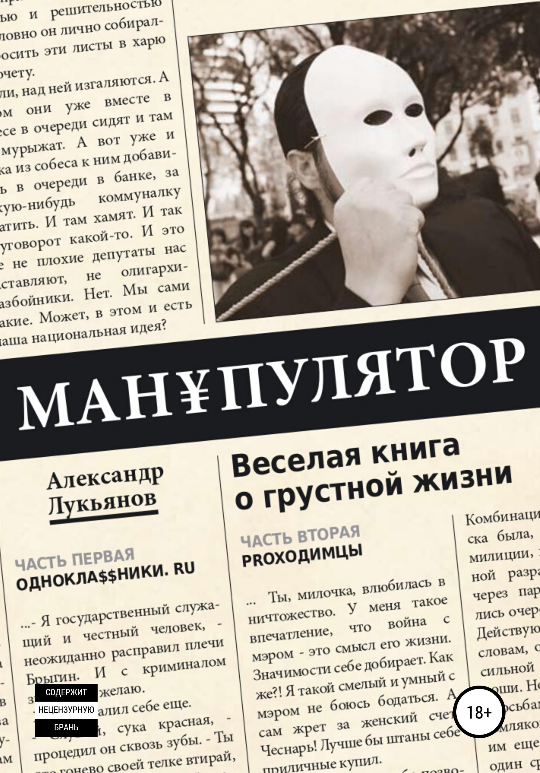 Купить книгу МАН¥ПУЛЯТОР. Веселая книга о грустной жизни, автора Александра Лукьянова
