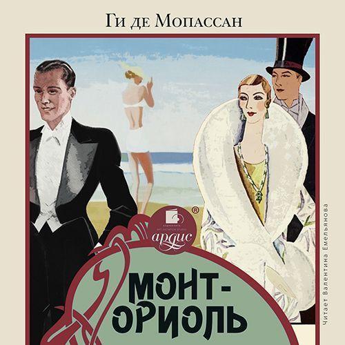 Купить книгу Монт-Ориоль, автора Ги де Мопассан
