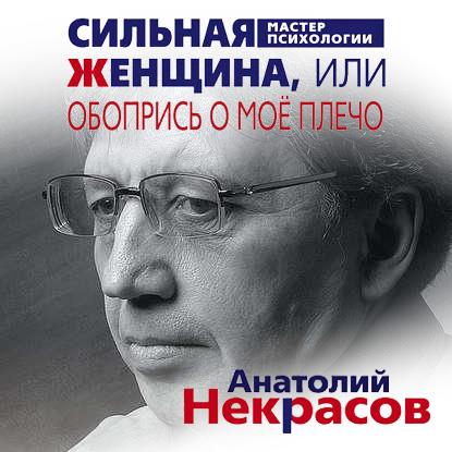 Купить книгу Сильная Женщина, или Обопрись о моё плечо, автора Анатолия Некрасова