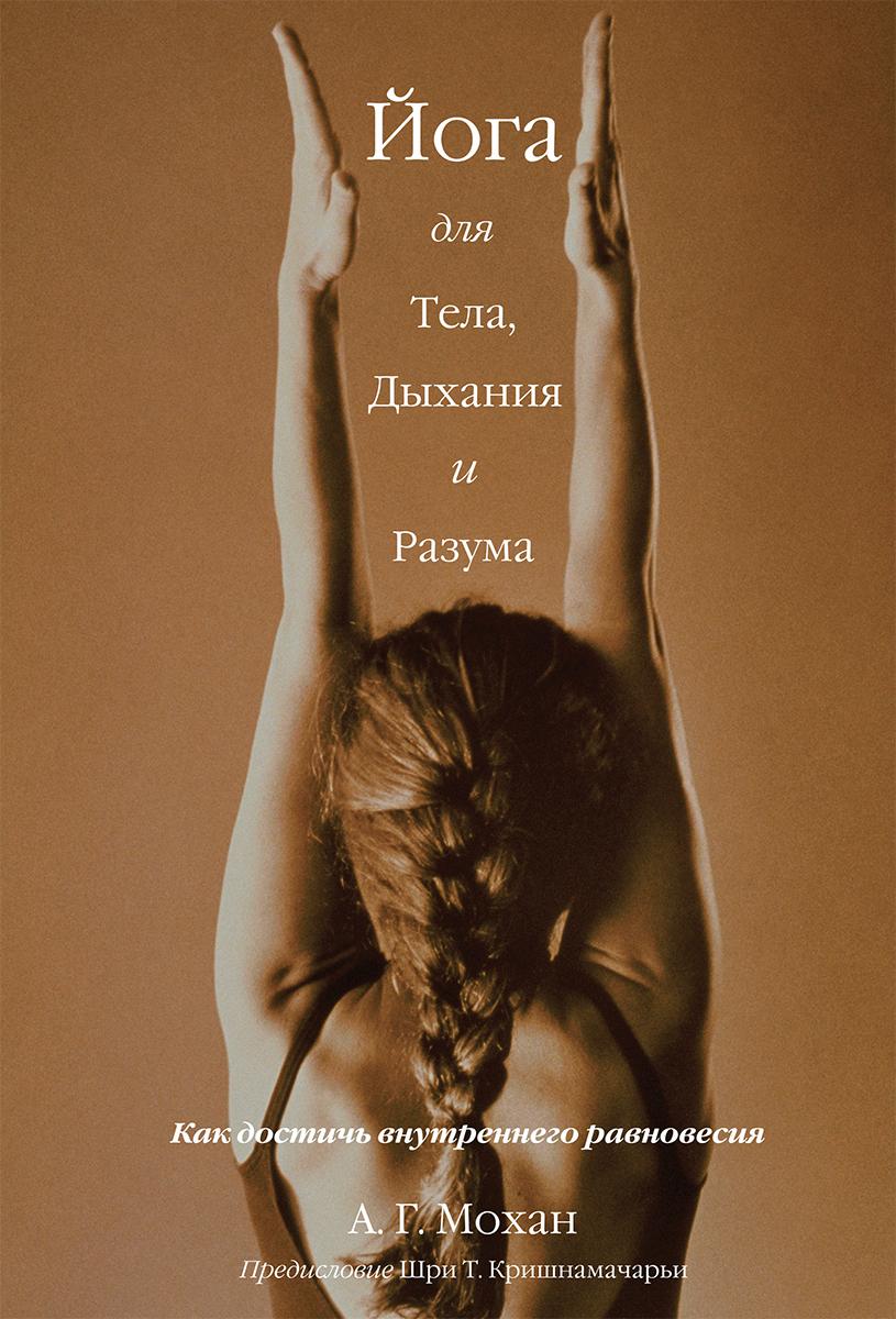 Купить книгу Йога для тела, дыхания и разума. Как достичь внутреннего равновесия, автора