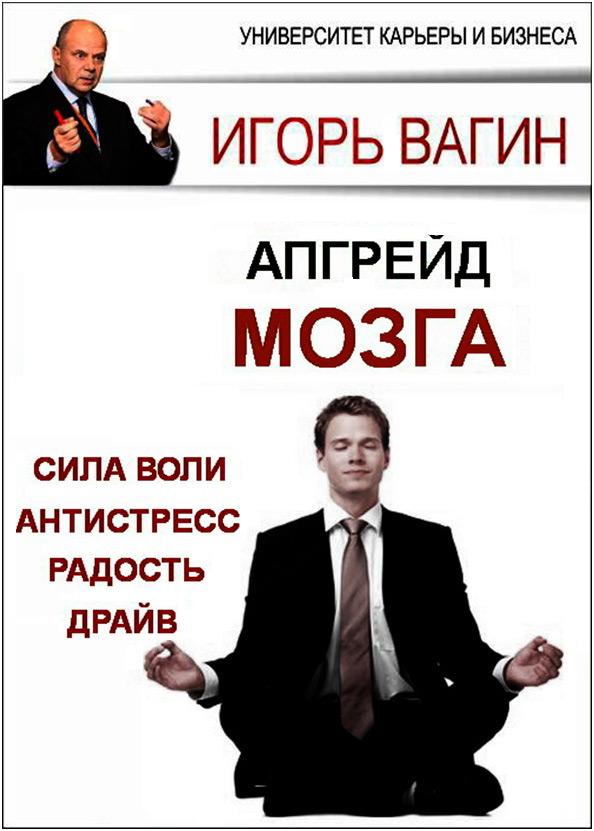 Купить книгу Апгрейд головного мозга, автора Игоря Вагина