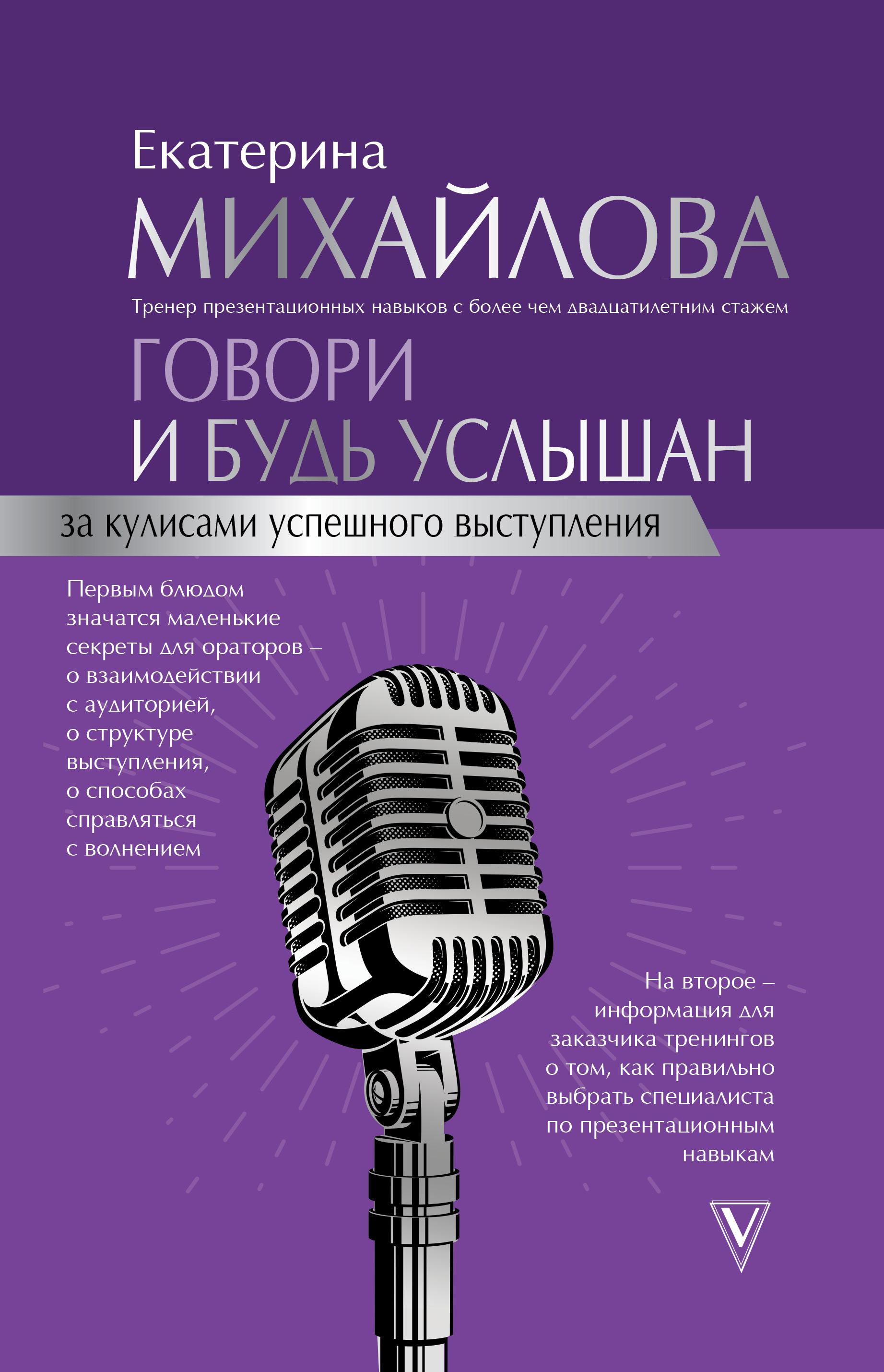 Купить книгу Говори и будь услышан. За кулисами успешного выступления, автора Екатерины Львовны Михайловой