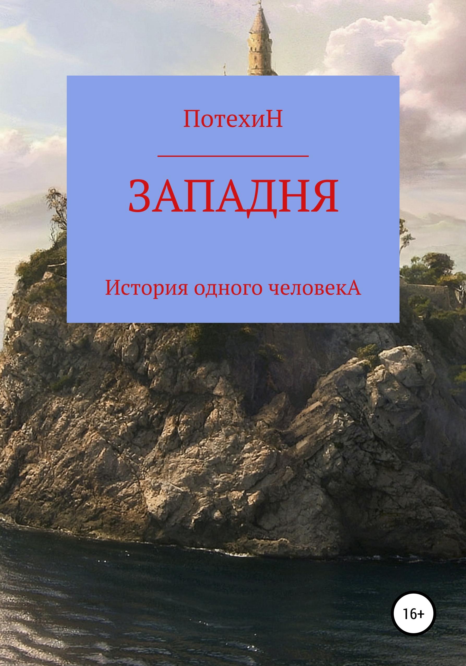 Купить книгу Западня, автора Валерия Николаевича Потехина