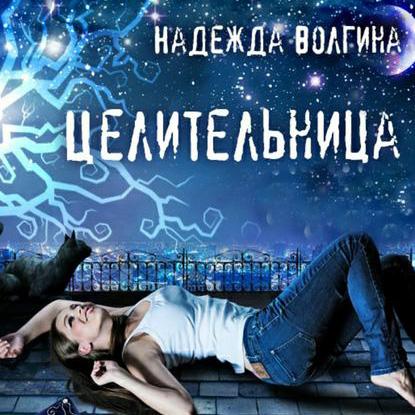 Купить книгу Целительница, автора Надежды Волгиной