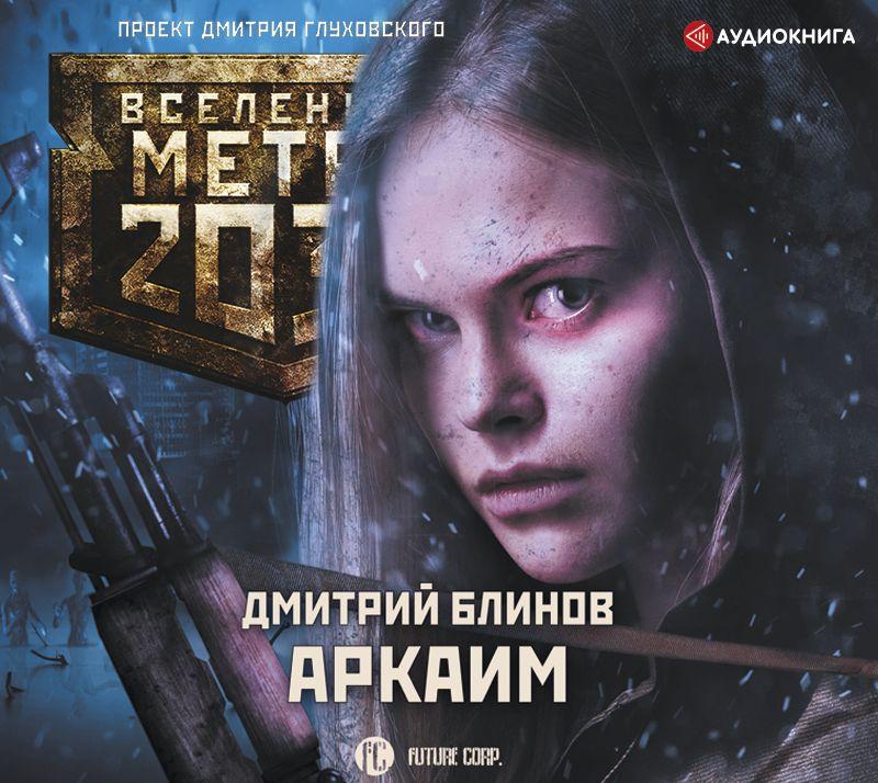 Купить книгу Метро 2033: Аркаим, автора Дмитрия Блинова