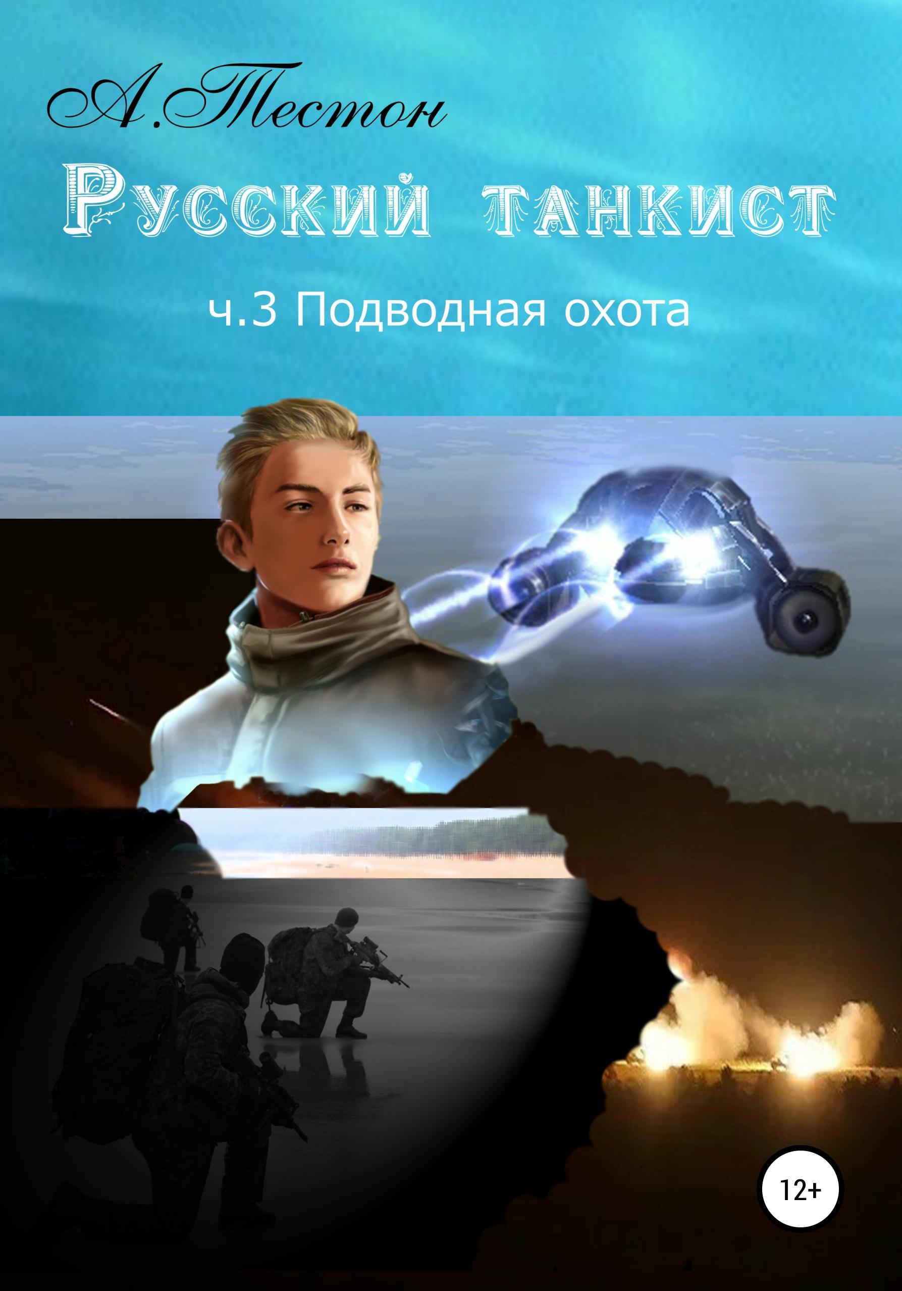 Купить книгу Русский танкист. Ч. 3. Подводная охота, автора Алексея Тестона