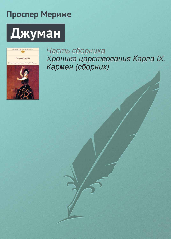 Купить книгу Джуман, автора Проспера Мериме