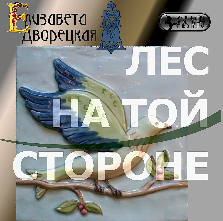 Купить книгу Лес на той стороне, автора Елизаветы Дворецкой