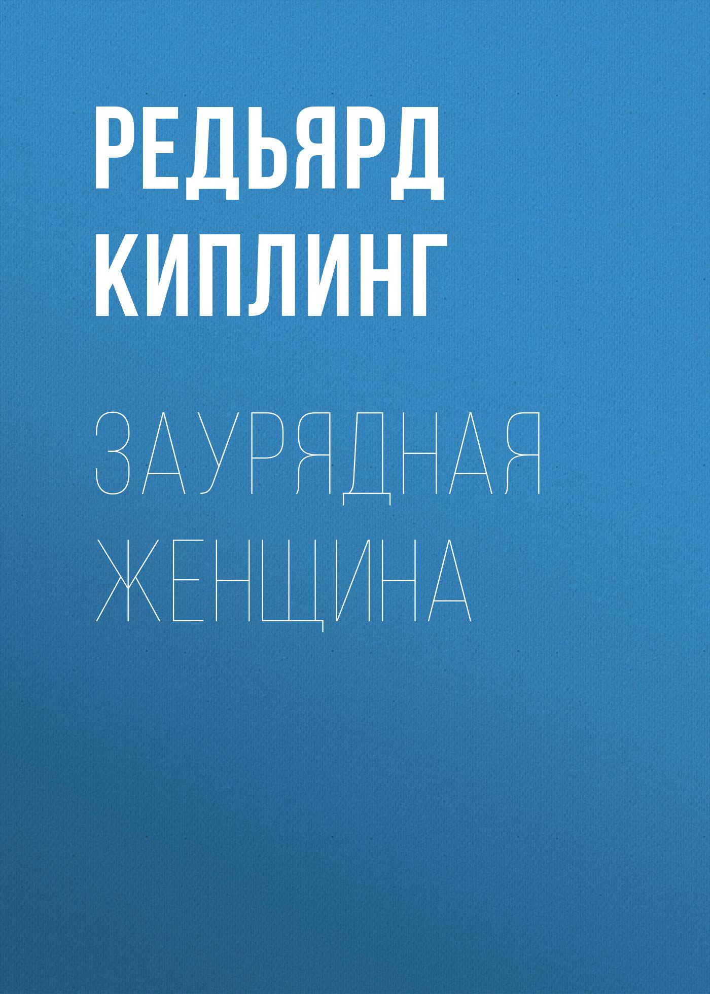 Купить книгу Заурядная женщина, автора Редьярда Киплинг