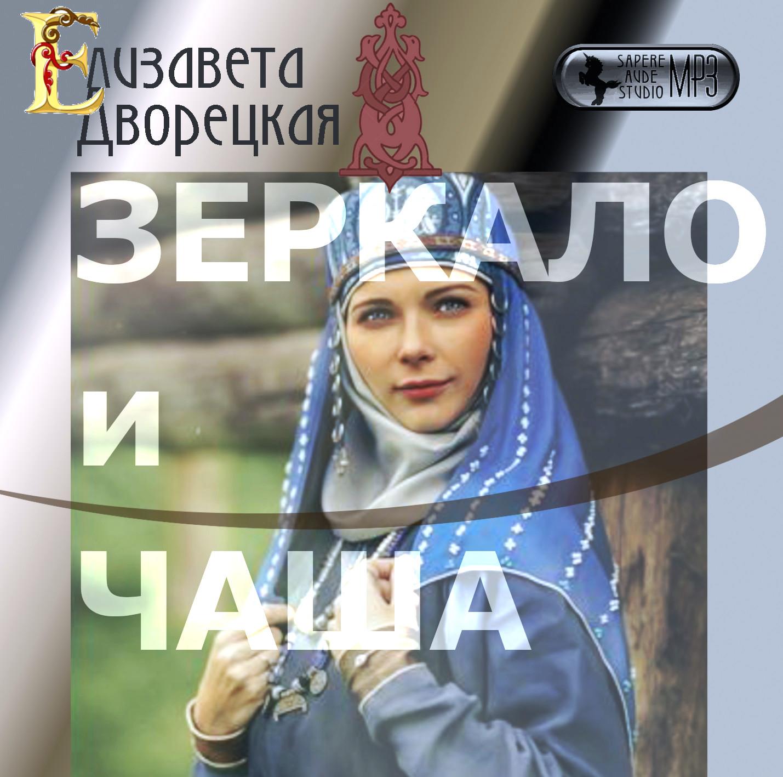 Купить книгу Зеркало и чаша, автора Елизаветы Дворецкой