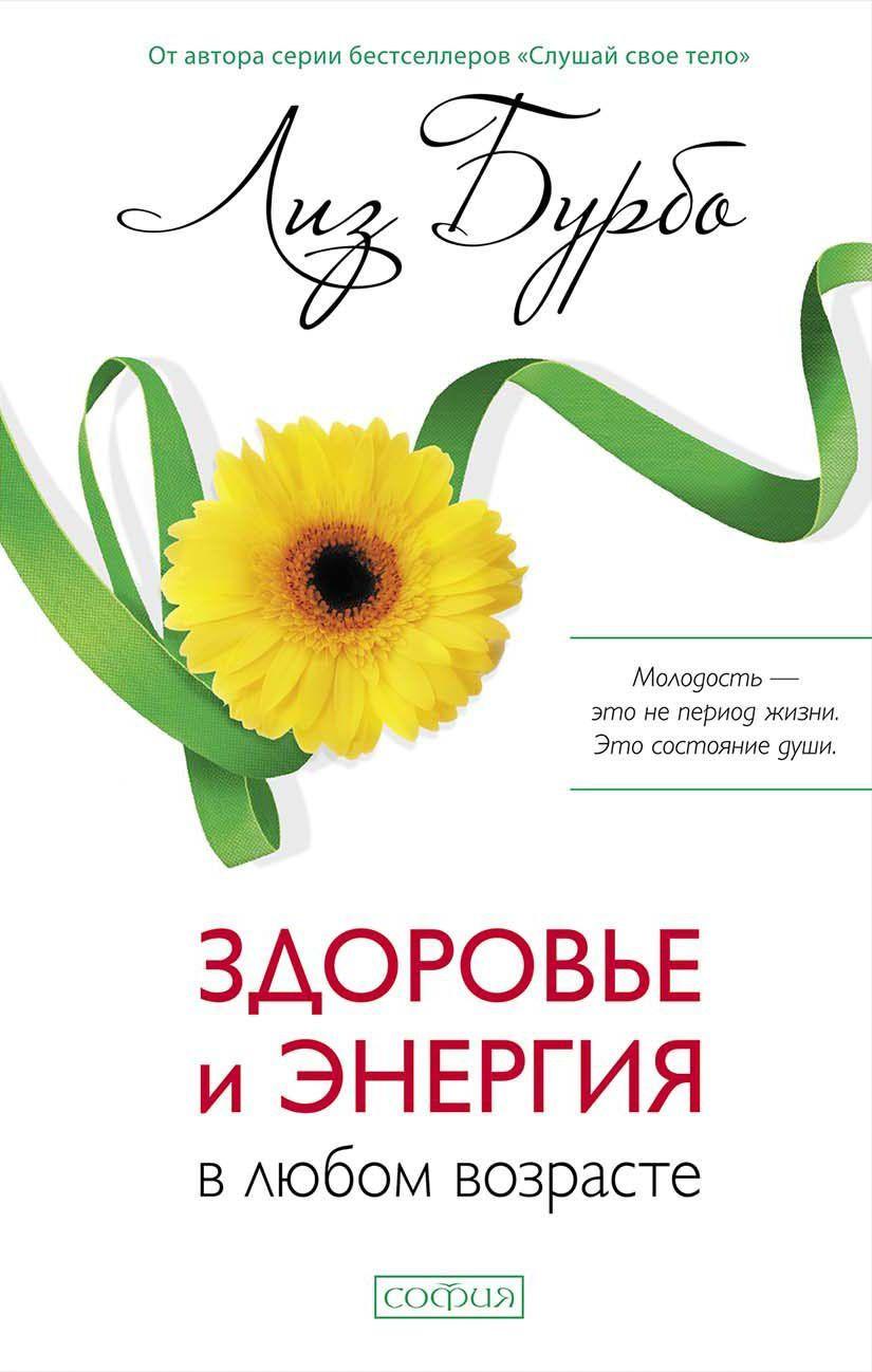 Купить книгу Здоровье и энергия в любом возрасте, автора Лиз Бурбо