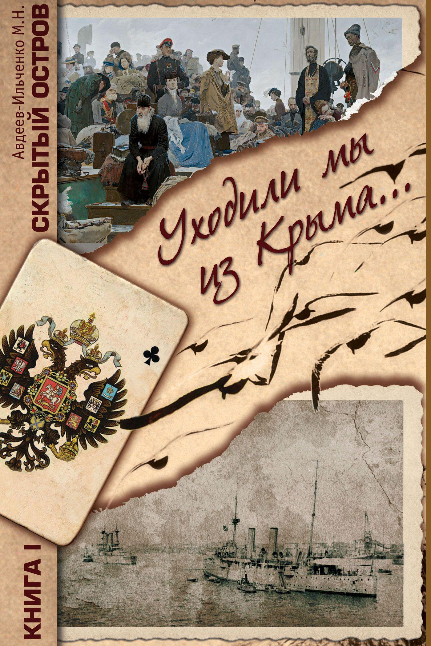 Купить книгу Скрытый остров. Книга 1. Уходили мы из Крыма…, автора Михаила Авдеева-Ильченко