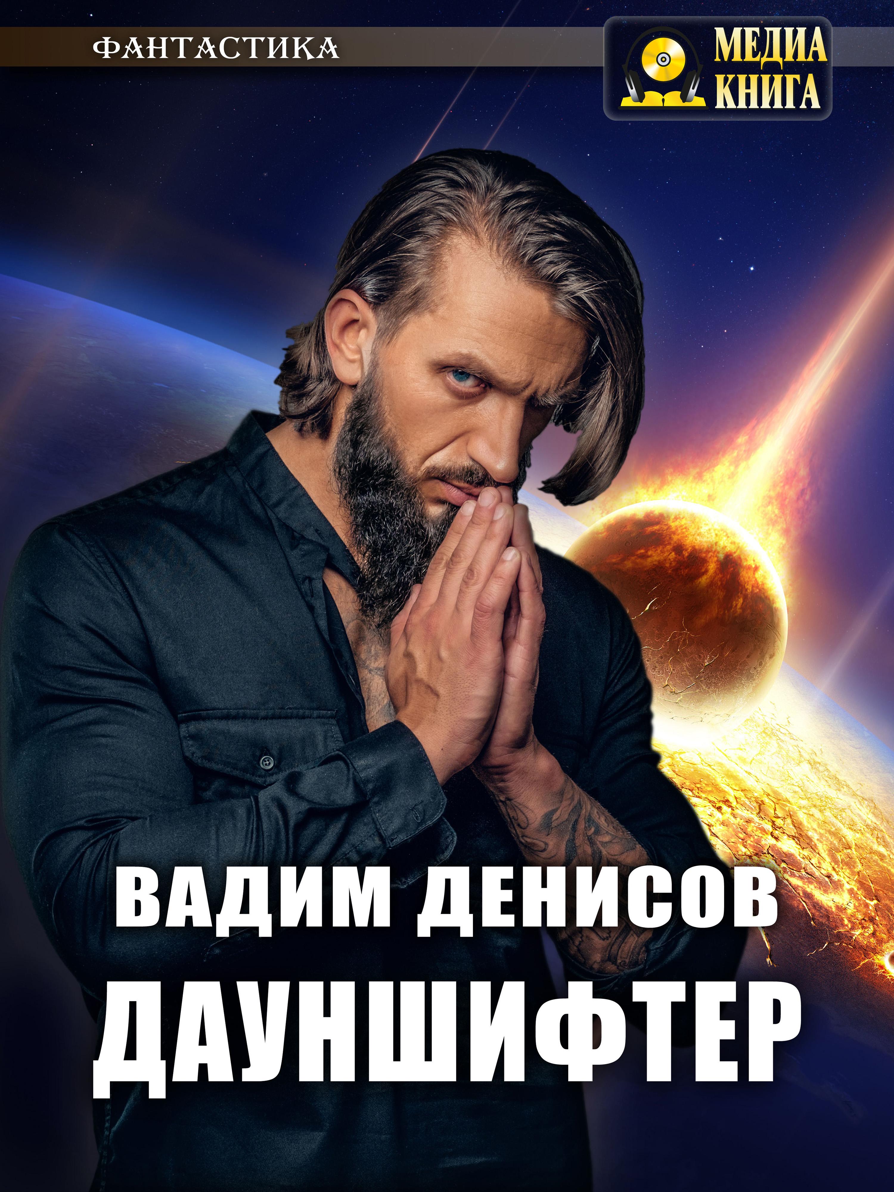 Купить книгу Дауншифтер, автора Вадима Денисова