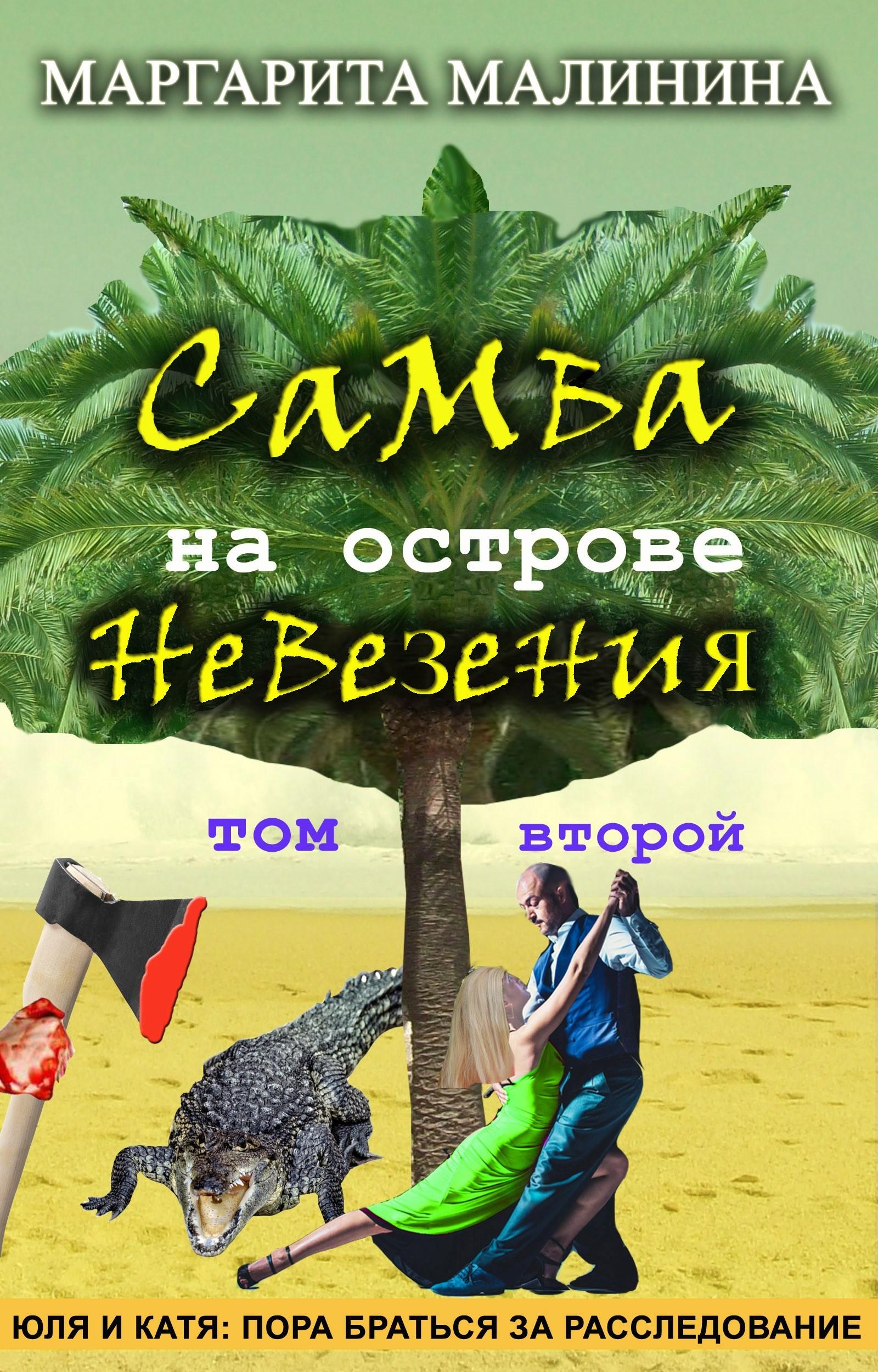Купить книгу Самба на острове невезения. Том 2. Разоблачение Шутника, автора Маргариты Малининой