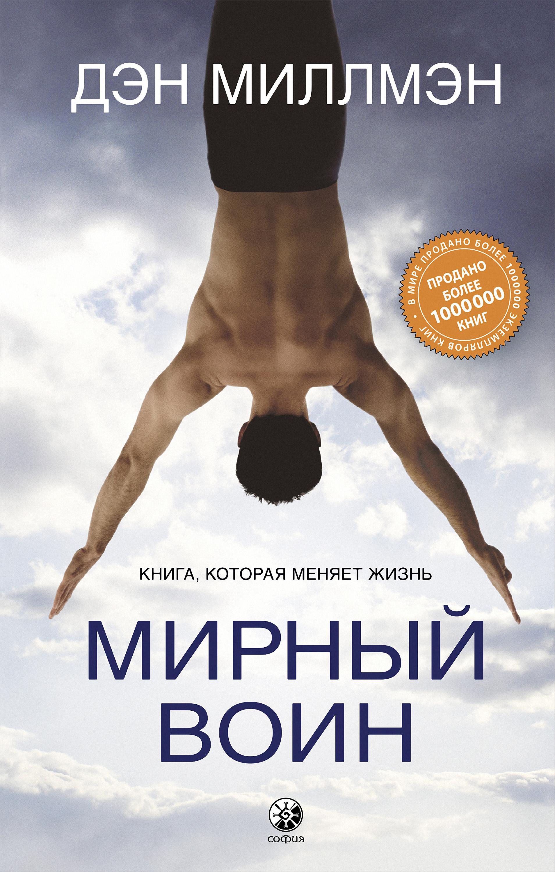 Купить книгу Мирный воин. Книга, которая меняет жизнь, автора Дэна  Миллмэна