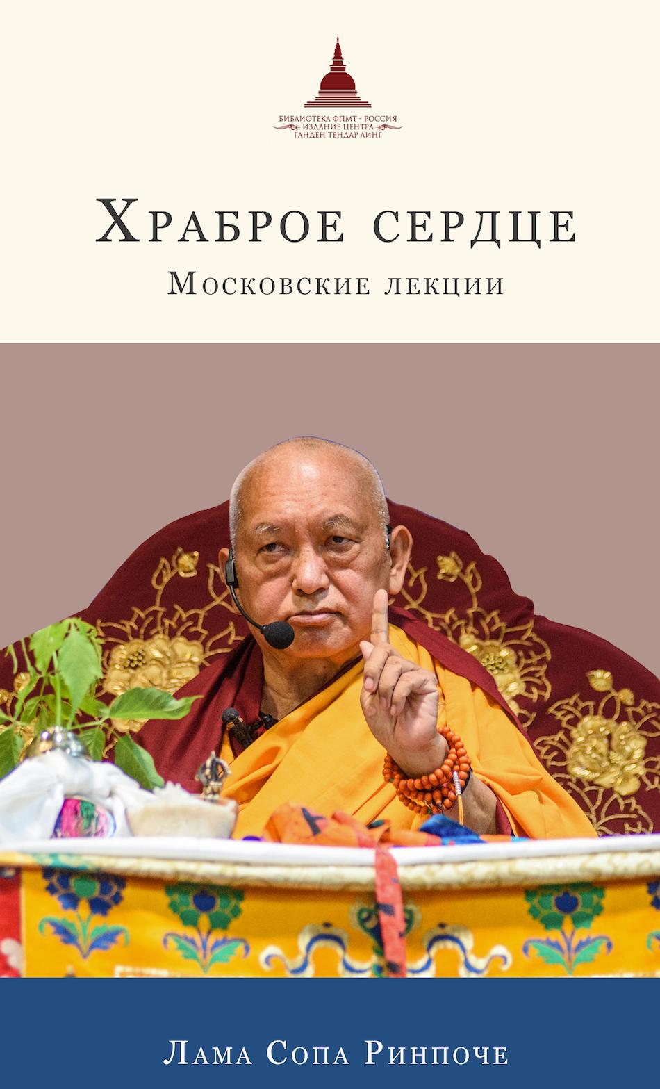 Купить книгу Храброе сердце. Московские лекции, автора ламы Сопа Ринпоче