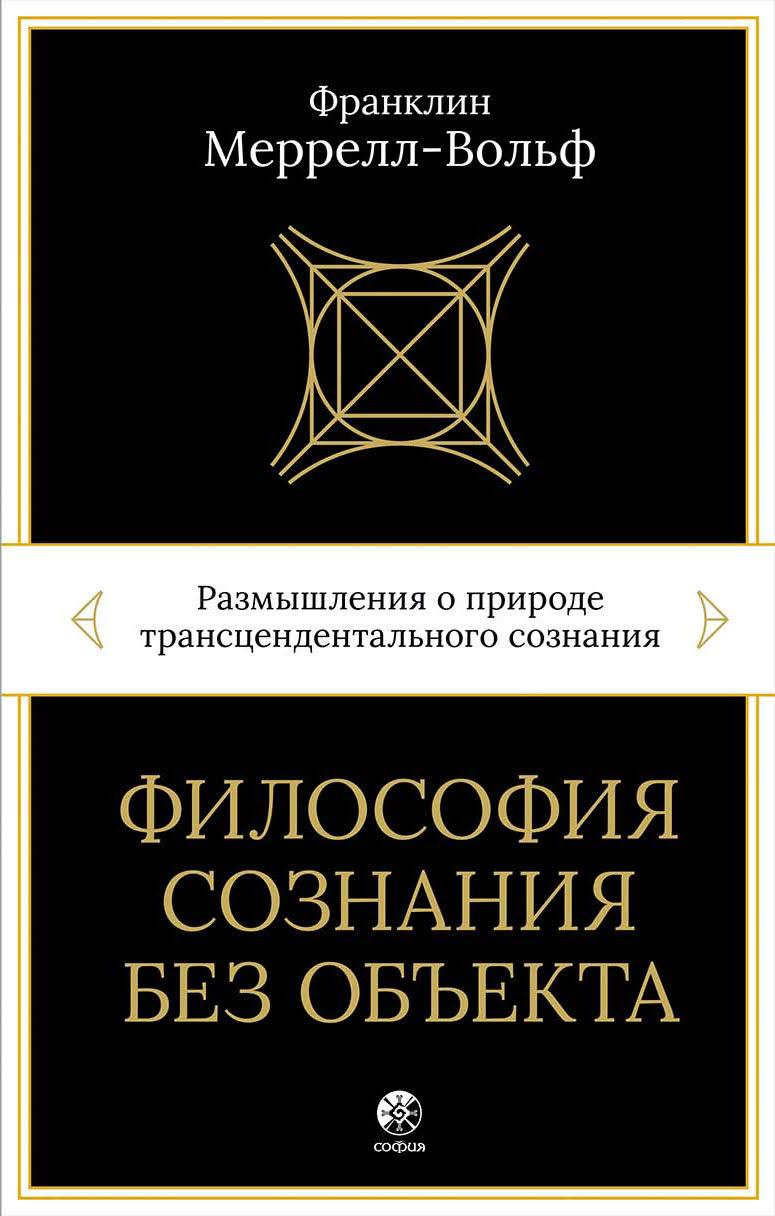 Философия сознания без объекта. Размышления о природе трансцендентального сознания