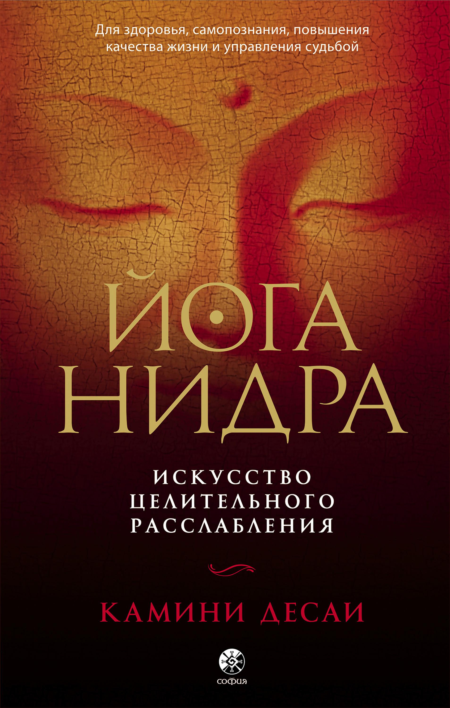 Купить книгу Йога-нидра. Искусство целительного расслабления для здоровья, самопознания, повышения качества жизни и управления судьбой, автора