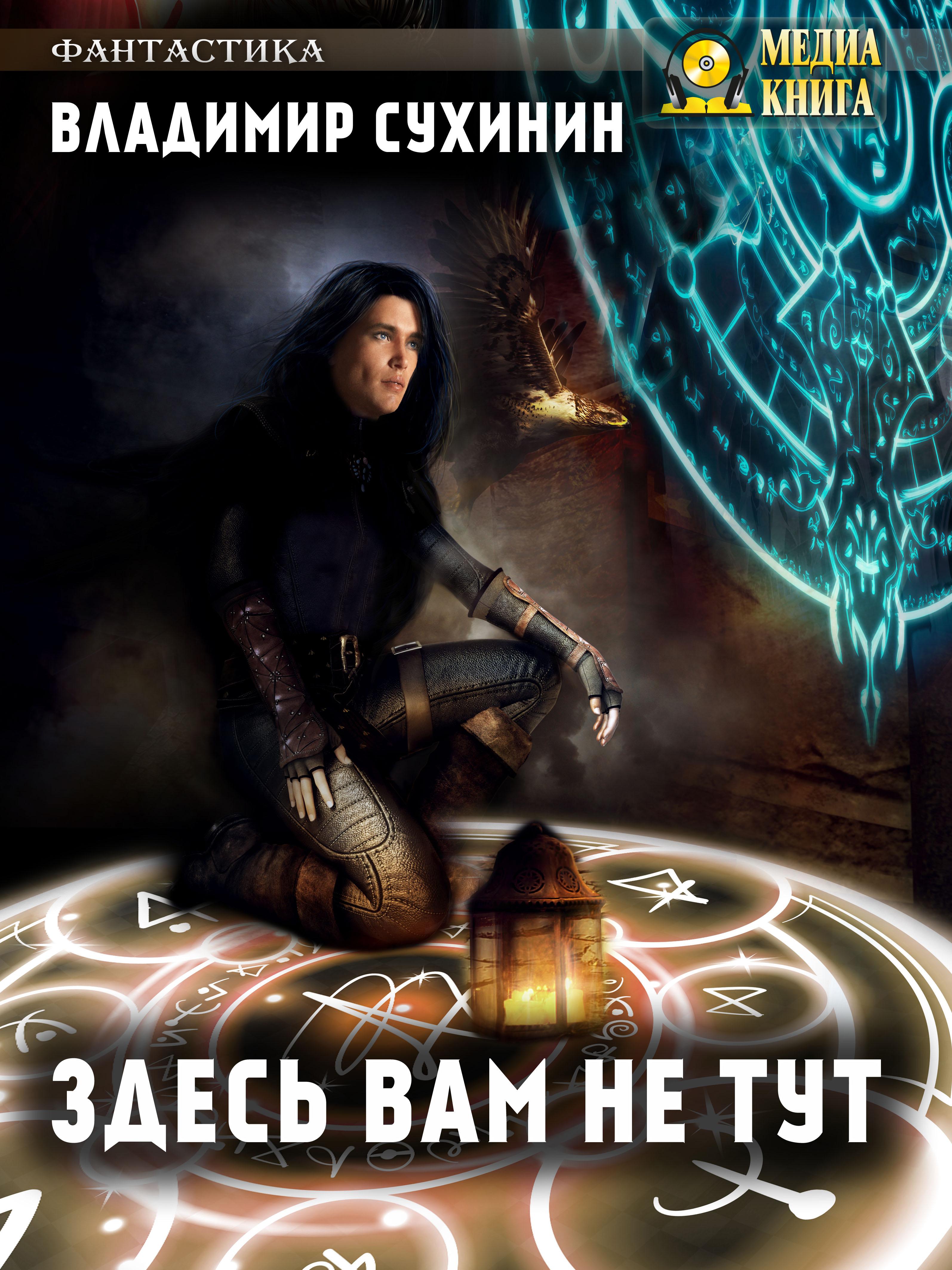 Купить книгу Здесь вам не тут, автора Владимира Сухинина