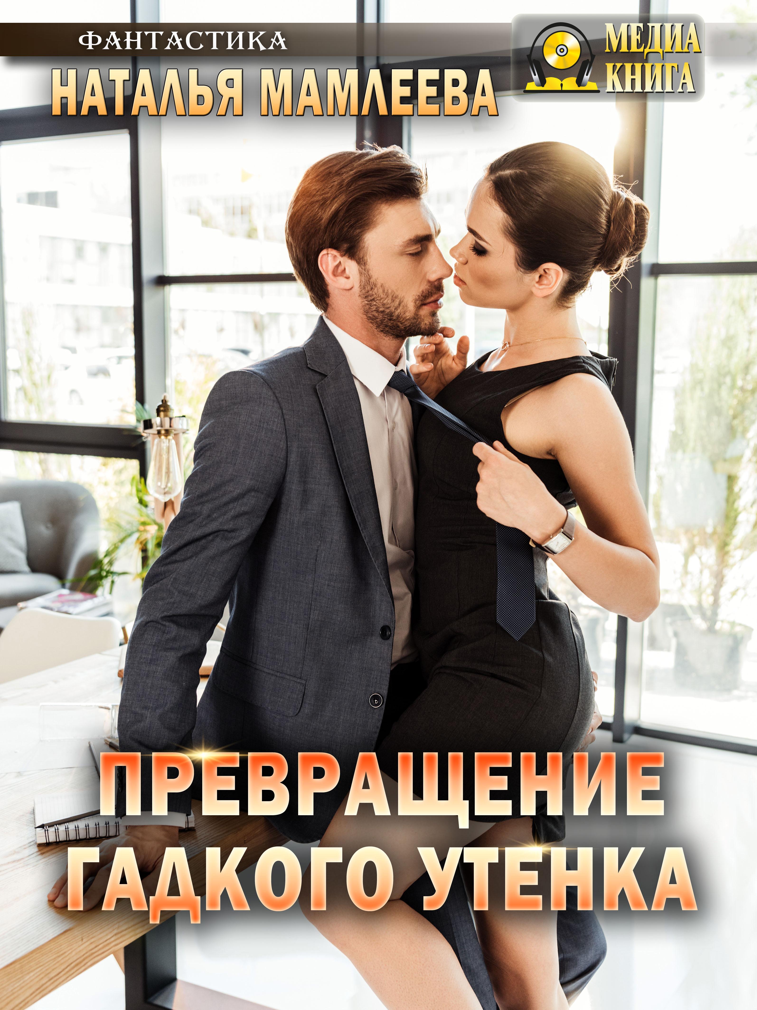 Купить книгу Превращение Гадкого утенка, автора Натальи Мамлеевой