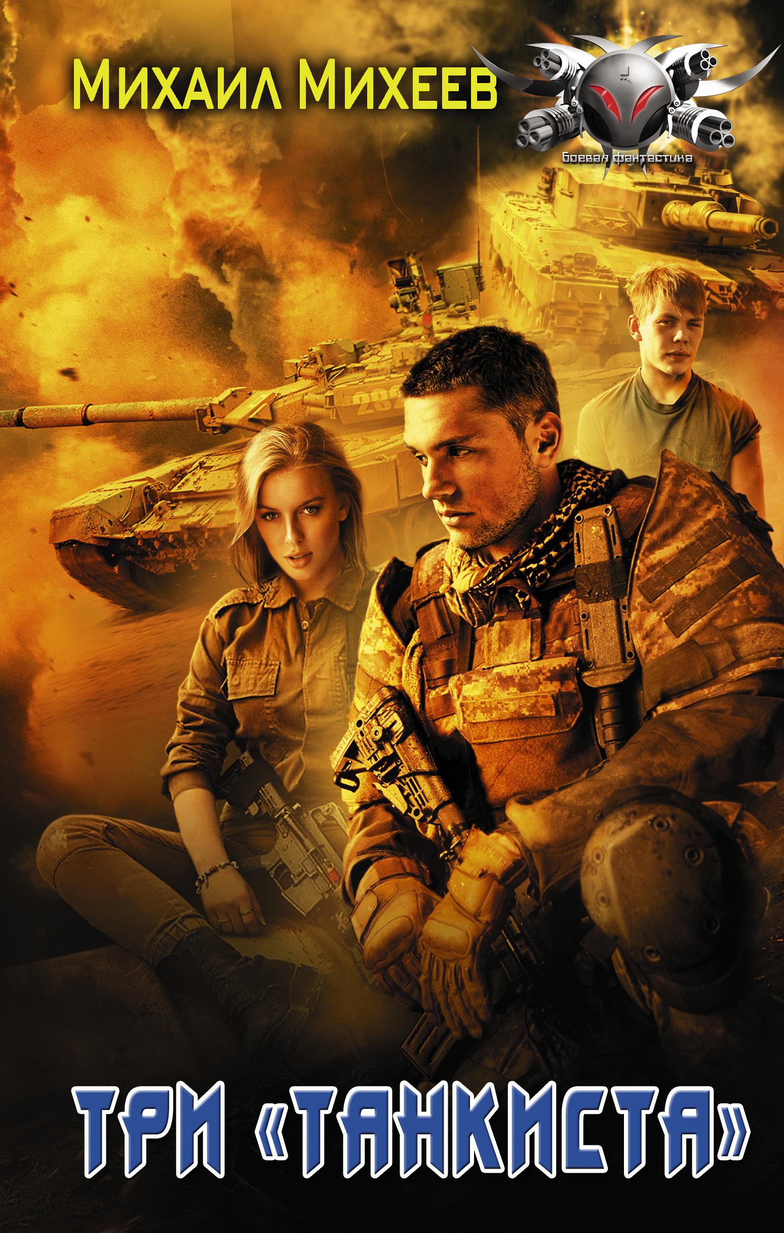Купить книгу Три «танкиста», автора Михаила Михеева