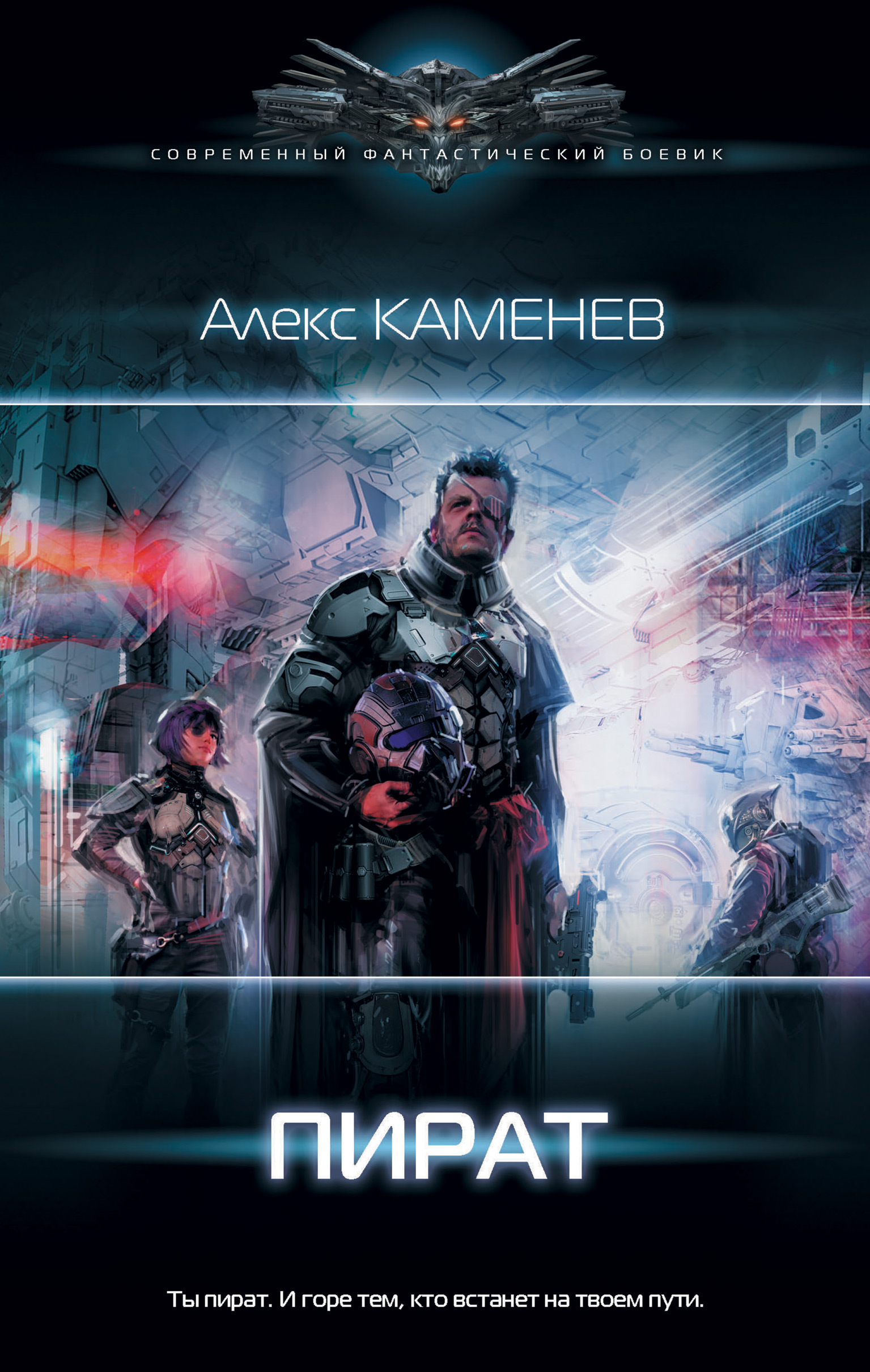 Купить книгу Пират, автора Алекса Каменева