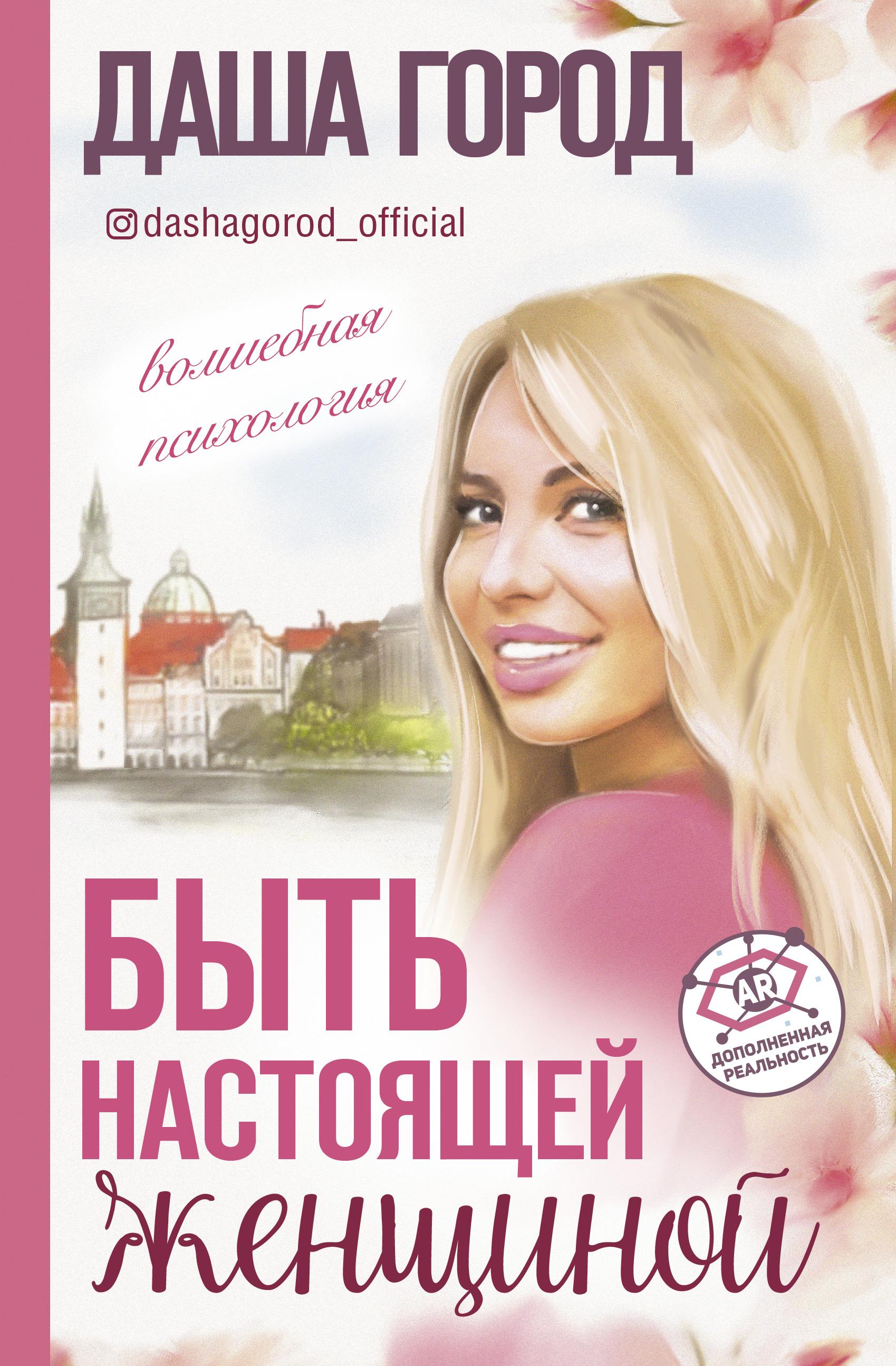 Купить книгу Быть настоящей женщиной: волшебная психология, автора Даши Город