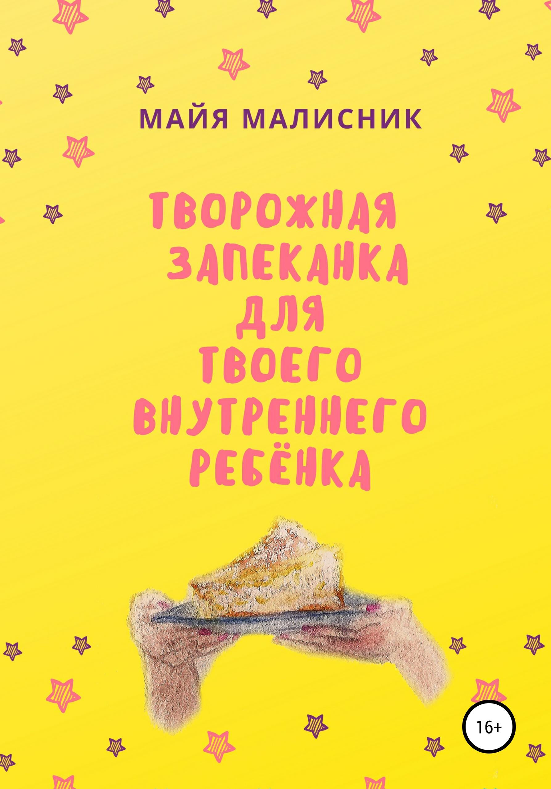 Купить книгу Творожная запеканка для твоего внутреннего ребёнка, автора Майи Малисника