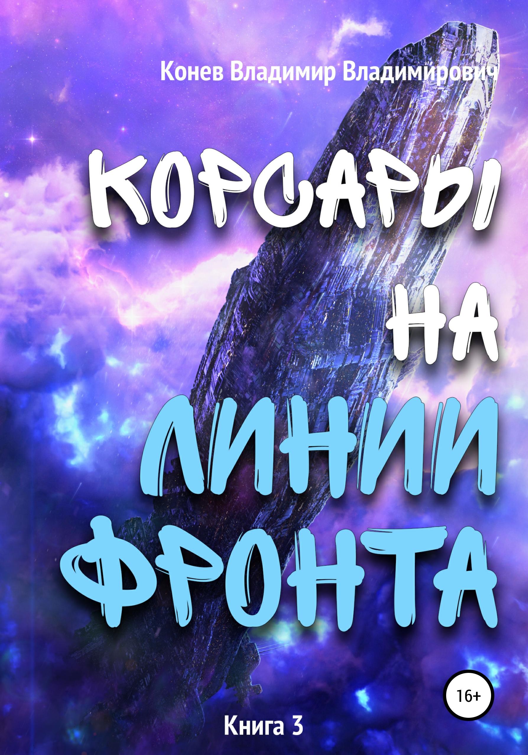 Купить книгу Корсары на линии фронта, автора Владимира Владимировича Конева