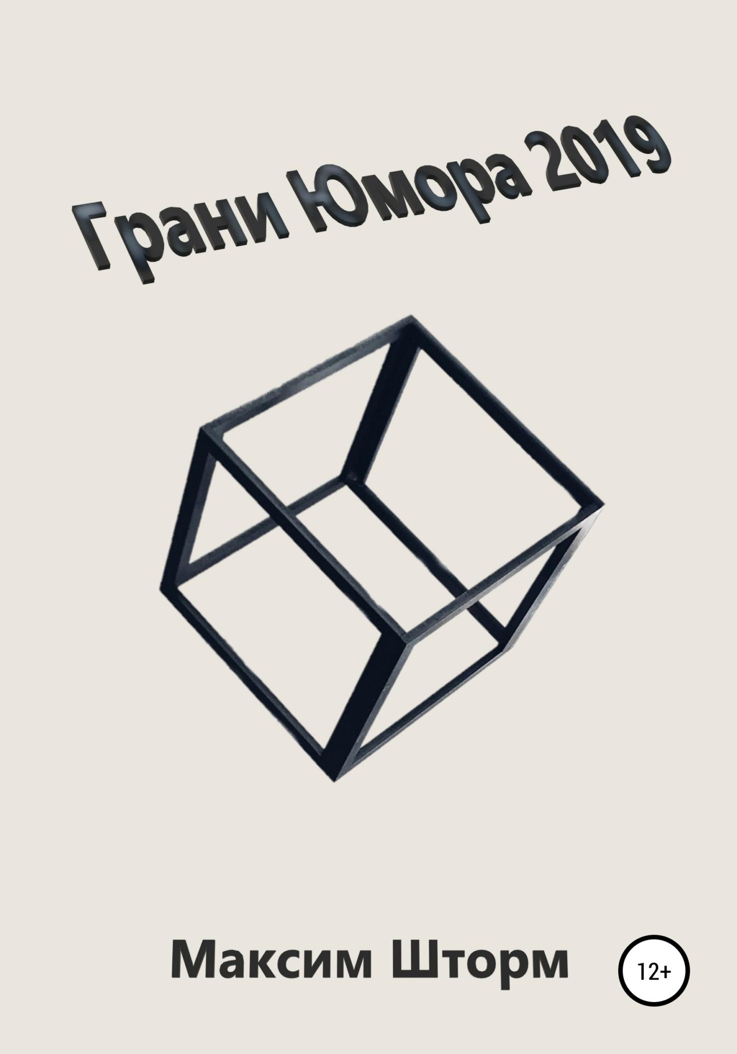 Максим Шторм - Грани юмора 2019