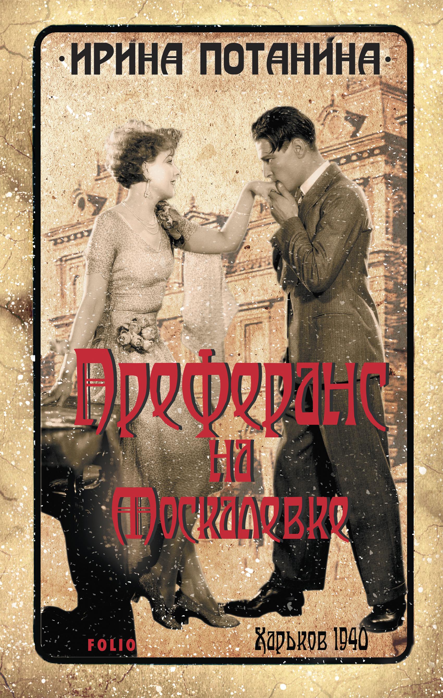 Купить книгу Преферанс на Москалевке, автора Ирины Потаниной