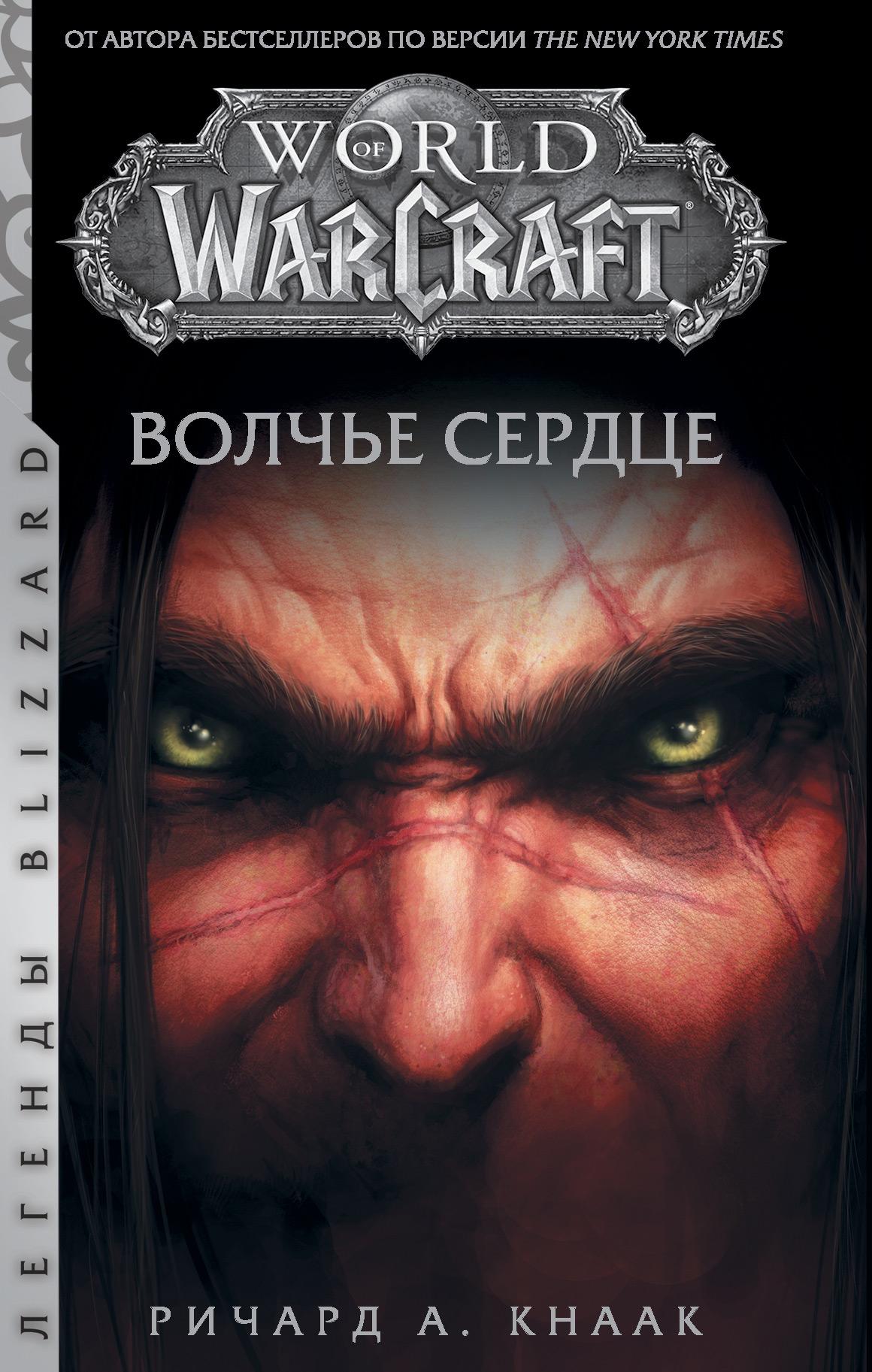 Купить книгу World of Warcraft. Волчье сердце, автора Ричарда Кнаака