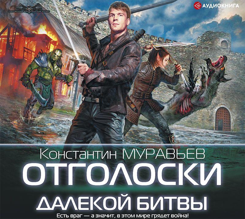 Купить книгу Отголоски далекой битвы, автора Константина Муравьёва