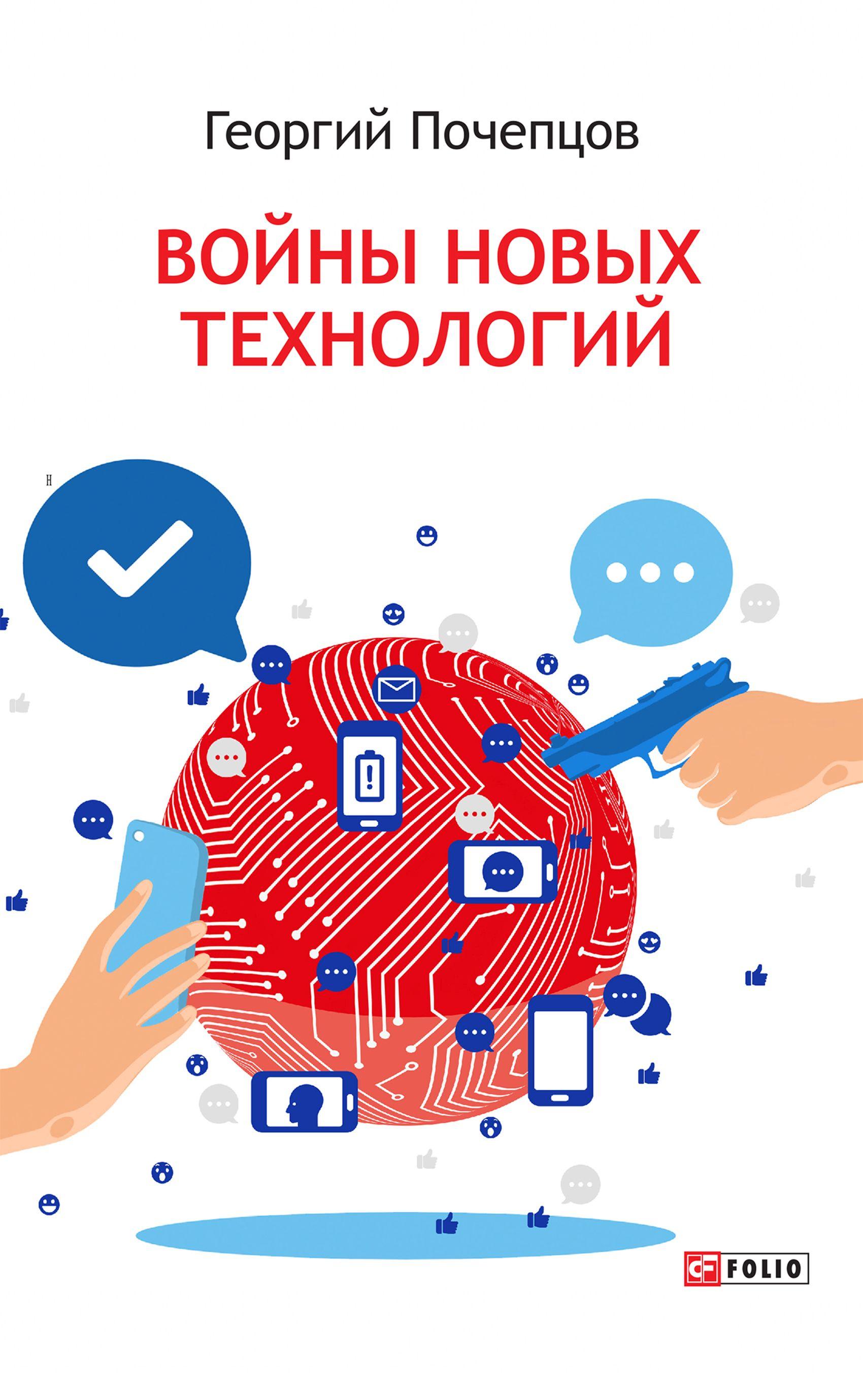 Купить книгу Войны новых технологий, автора Георгия Почепцова