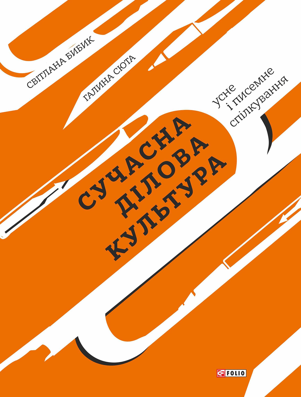Купить книгу Сучасна ділова культура. Усне і писемне спілкування, автора Г. М. Сюты