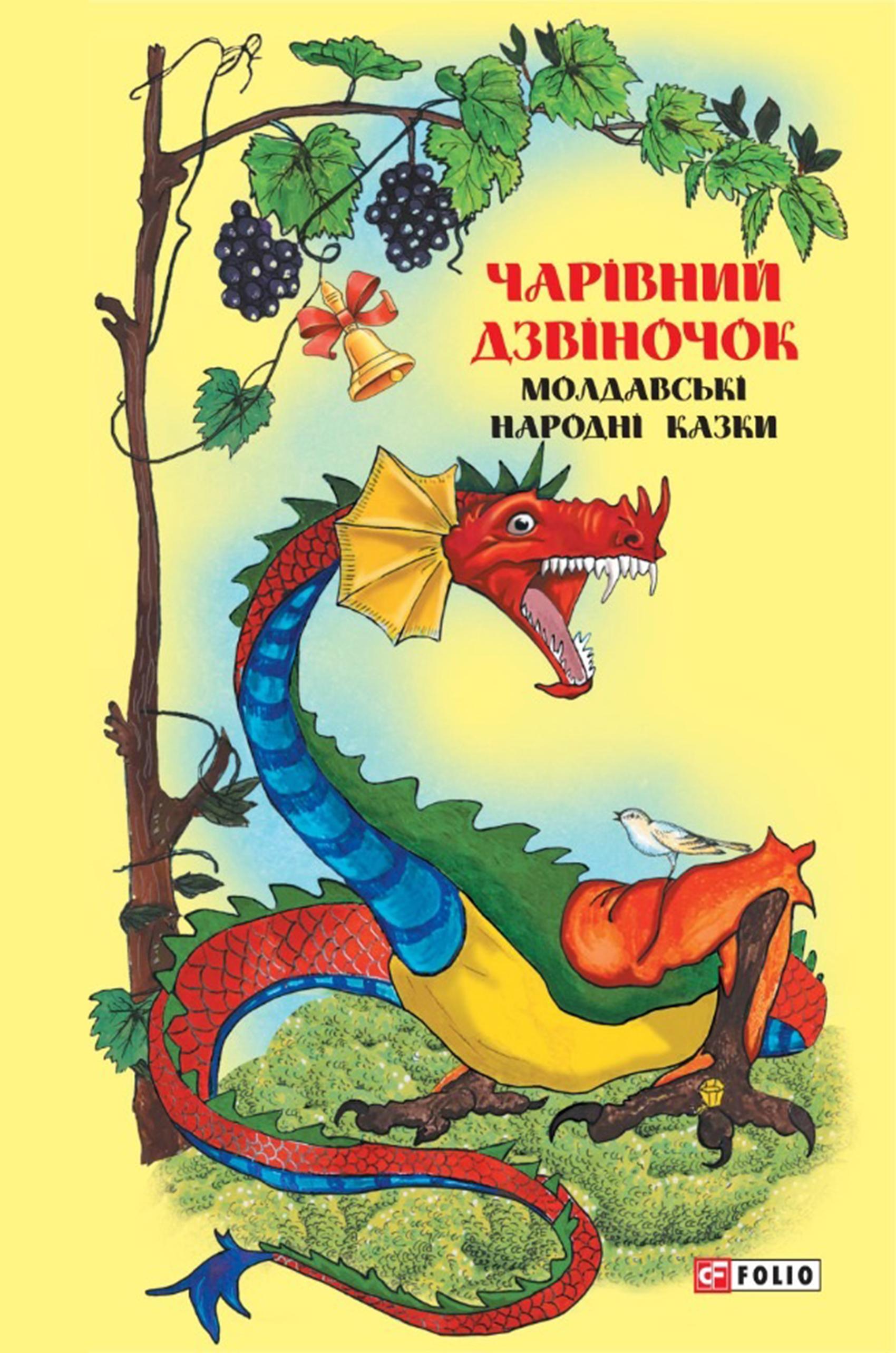 Купить книгу Казки добрих сусідів. Чарівний дзвіночок: Молдавські народні казки, автора Народного творчества