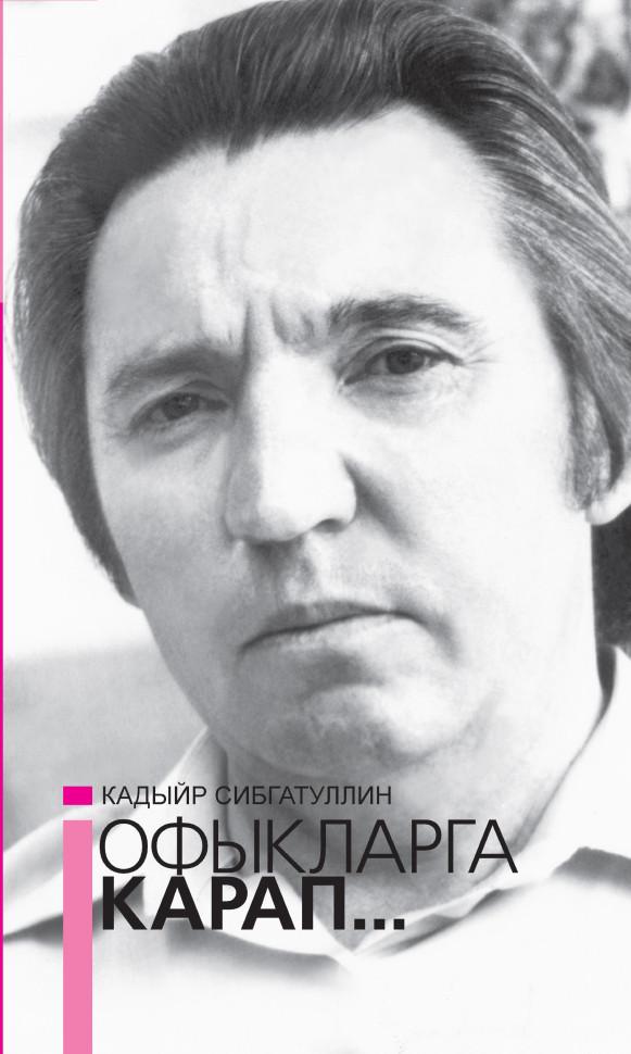 Купить книгу Офыкларга карап… = Гляда в даль, автора Кадыйра Сибгатуллина