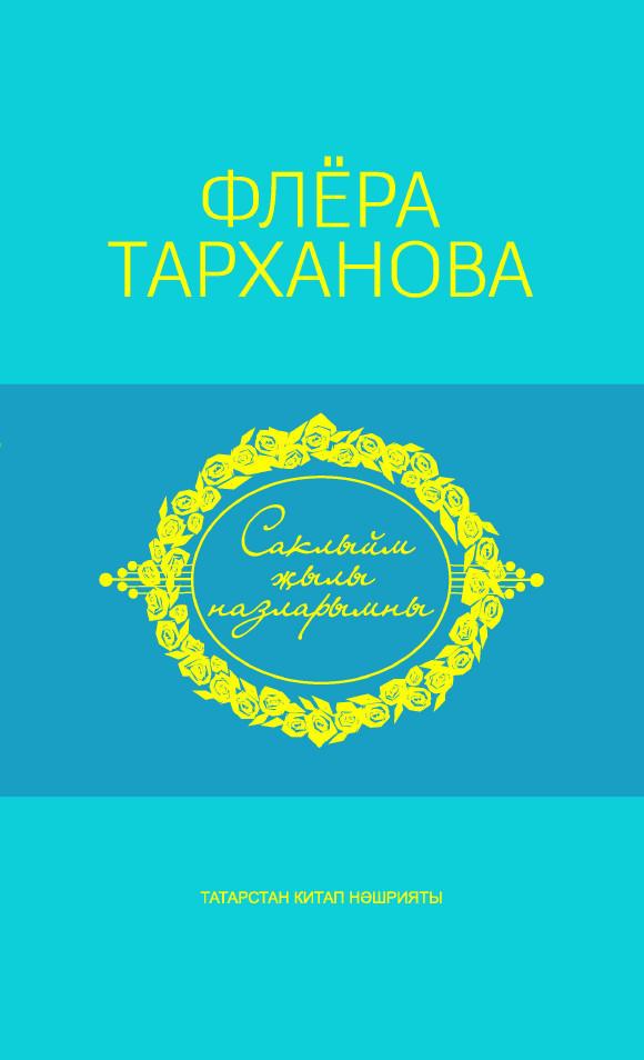 Купить книгу Саклыйм җылы назларымны = Душа моя полна нежностью, автора Тархановой Флёры