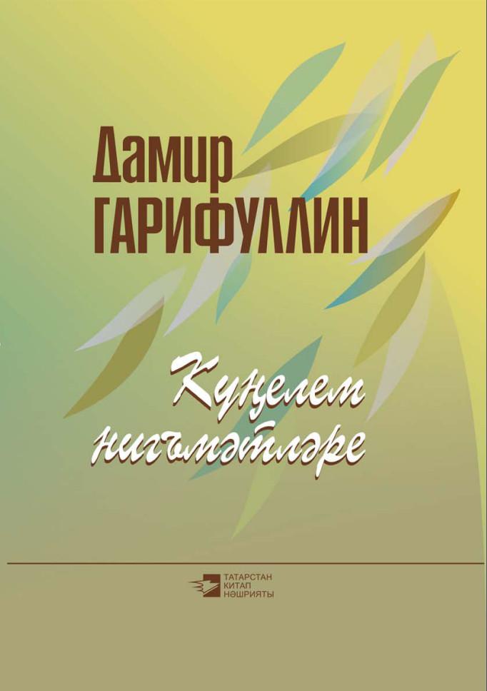 Купить книгу Күңелем нигъмәтләре = Души моей богатства, автора Гарифуллина Дамира