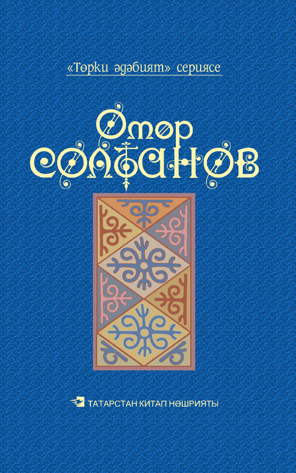 Купить книгу Йолдызлы төннәр = Звездные ночи, автора Султанова Омара