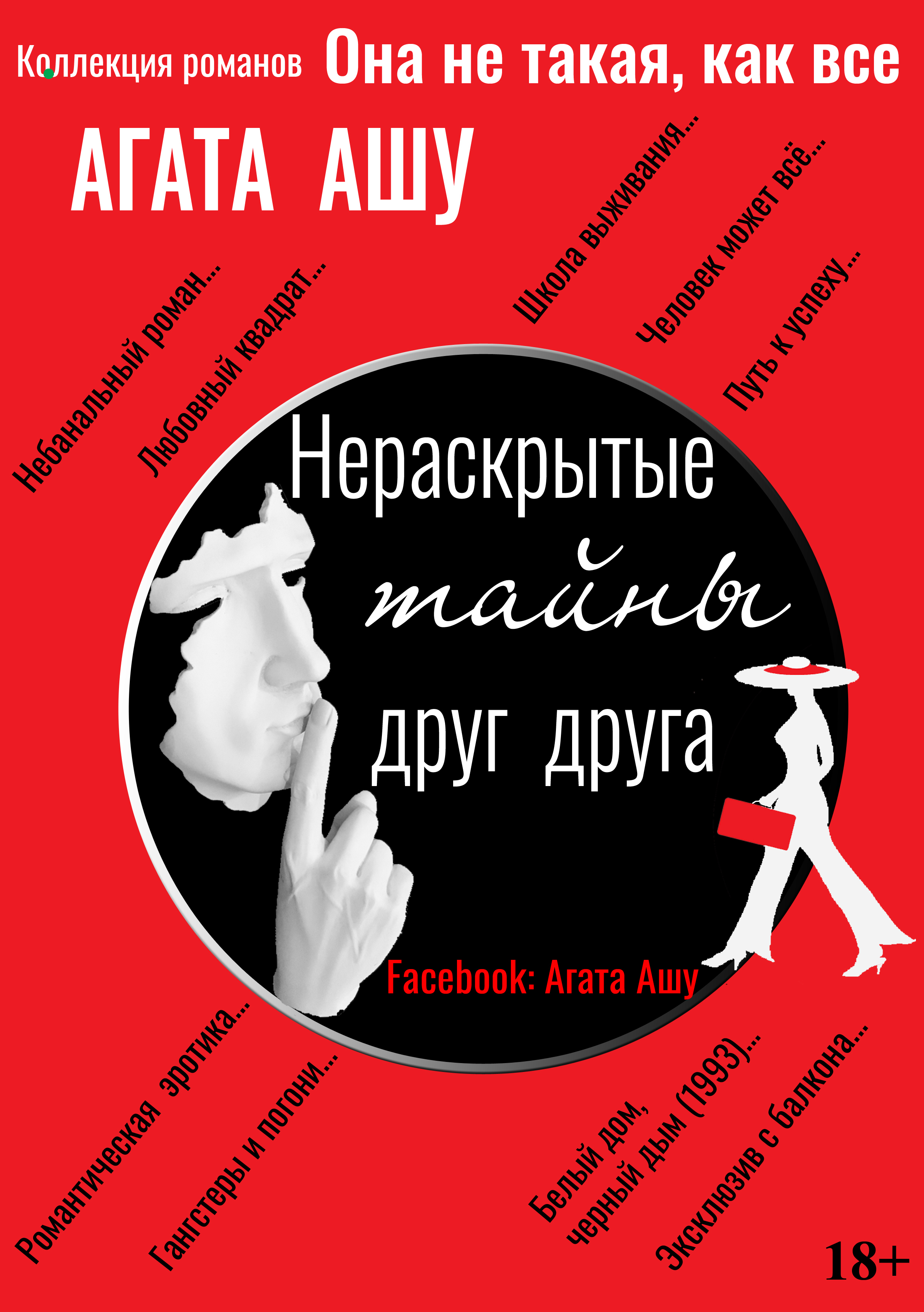 Купить книгу Не раскрытые тайны друг друга, автора Агаты Ашу
