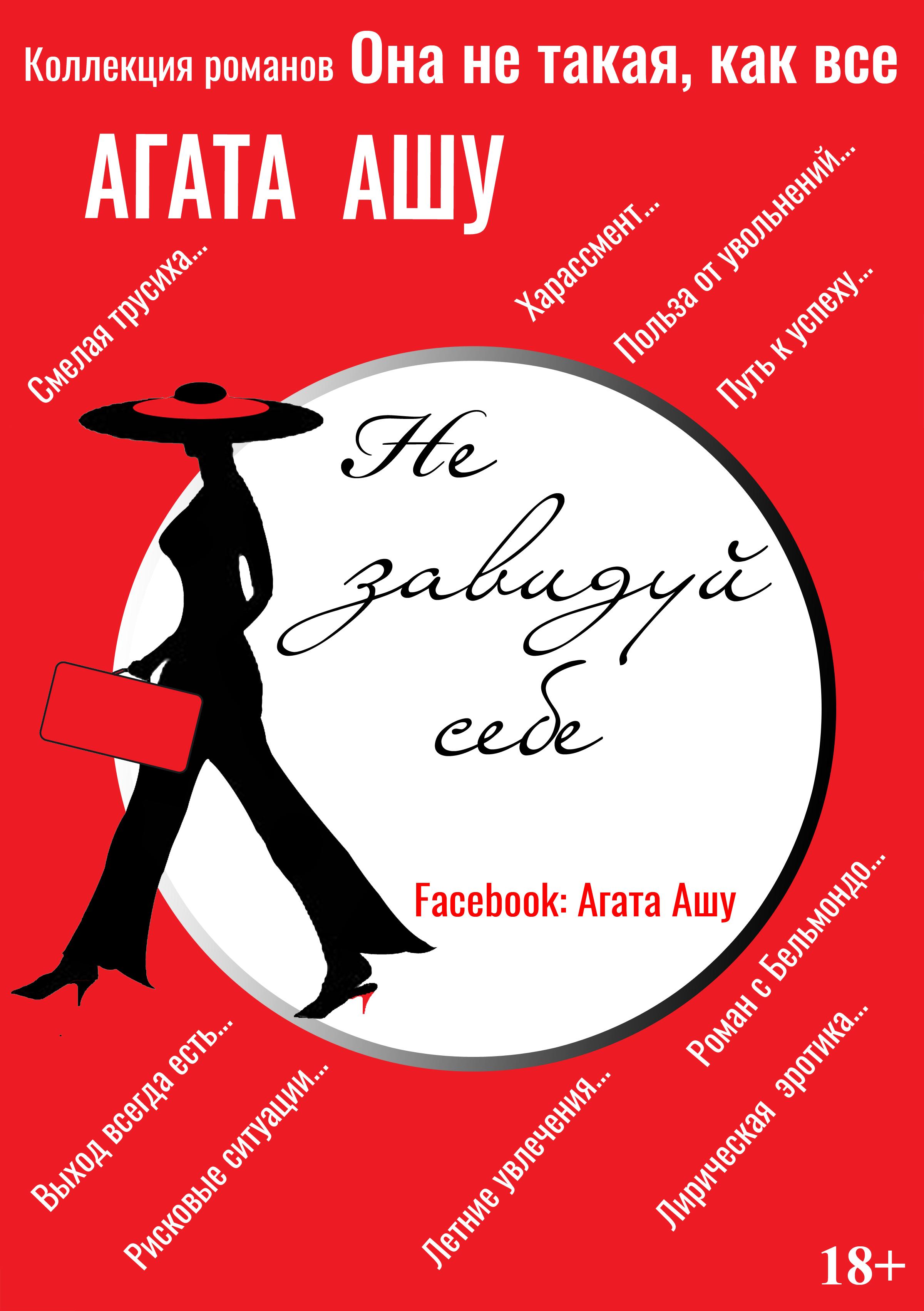 Купить книгу Не завидуй себе, автора Агаты Ашу