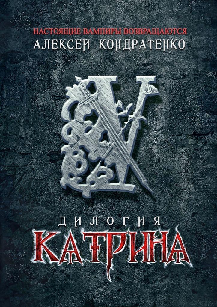 Купить книгу КАТРИНА: Дилогия, автора Алексея Кондратенко