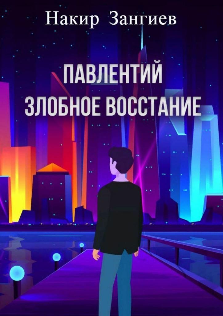 Купить книгу Павлентий. Злобное восстание, автора Накира Зангиева