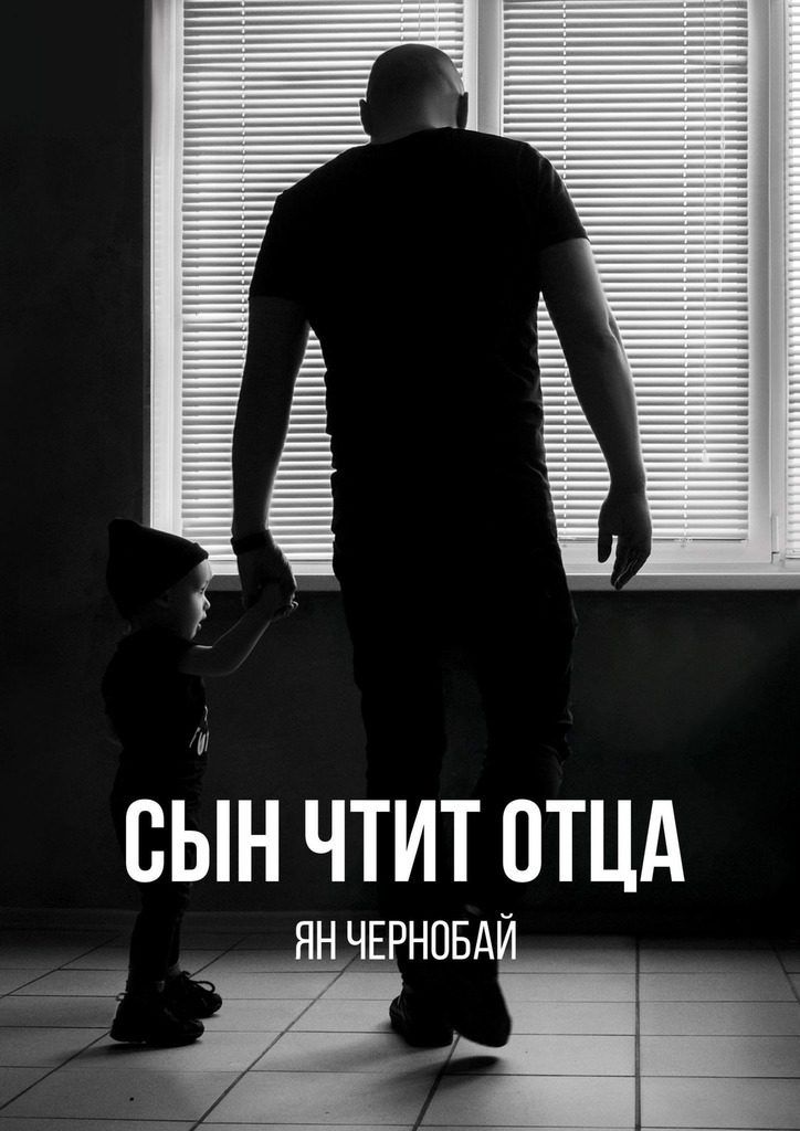 Купить книгу Сын чтитотца, автора Яна Чернобая