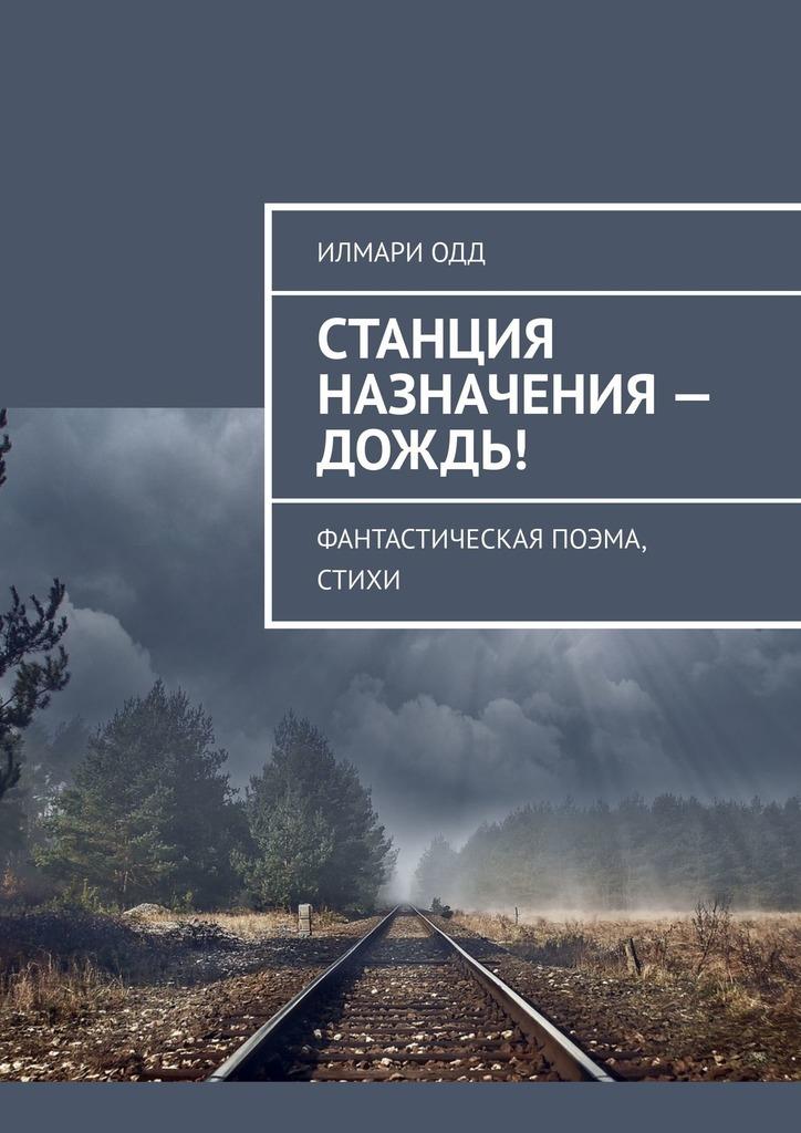 Станция назначения– Дождь! Фантастическая поэма, стихи
