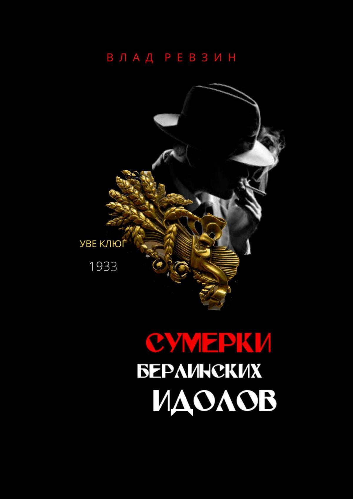 Купить книгу Сумерки берлинских идолов, автора Влада Евгеньевича Ревзина