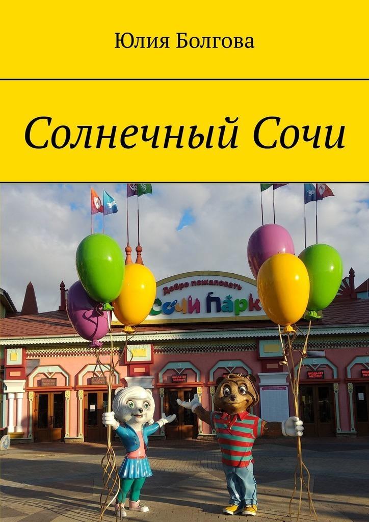 Купить книгу СолнечныйСочи. Январь 2020, автора Юлии Болговой